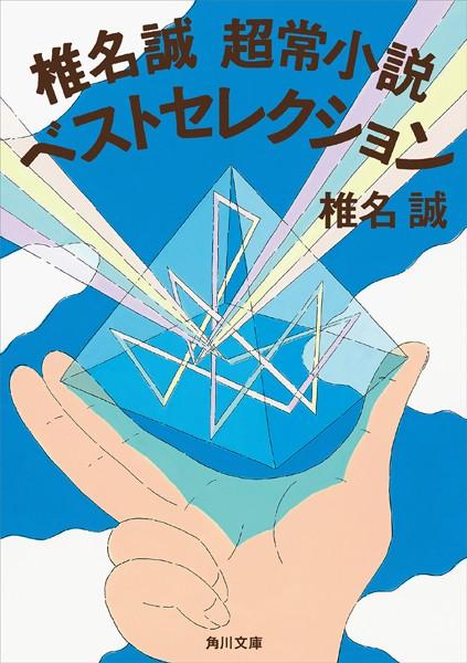椎名誠 超常小説ベストセレクション