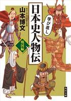 学び直し日本史人物伝