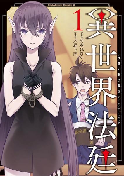 異世界法廷 〜反駁の異法弁護士〜 (1)
