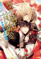 聖王騎士の甘い溺愛 〜異世界の恋人〜【電子特別版】