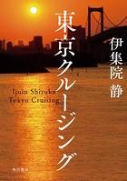 東京クルージング