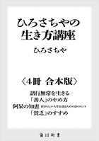 ひろさちやの生き方講座【合本版】