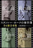 スタンレー・ホークの事件簿【合本版】
