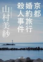 京都婚約旅行殺人事件