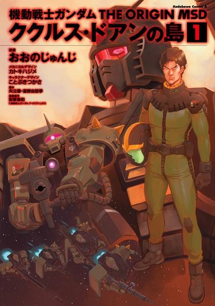 機動戦士ガンダム THE ORIGIN MSD ククルス・ドアンの島 (1)