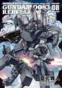 機動戦士ガンダム0083 REBELLION (8)