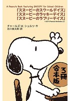 A Peanuts Book featuring SNOOPY for School Children【3冊 合本版】