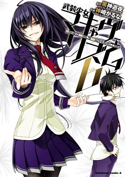 武装少女マキャヴェリズム (6)