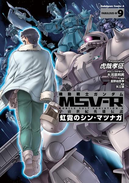 機動戦士ガンダム MSV-R 宇宙世紀英雄伝説 虹霓のシン・マツナガ (9)