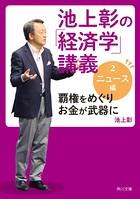 池上彰の「経済学」講義 2 ニュース編 覇権をめぐりお金が武器に
