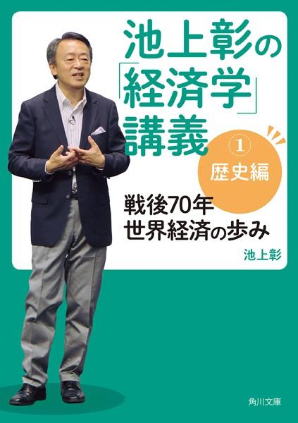 池上彰の「経済学」講義 1 歴史編 戦後70年 世界経済の歩み
