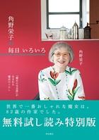 『魔女の宅急便』が生まれた魔法のくらし 角野栄子の毎日 いろいろ【無料試し読み特別版】