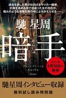 暗手(馳星周インタビュー収録)【無料試し読み特別版】