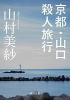 京都・山口殺人旅行