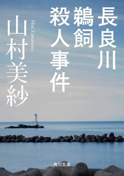 長良川鵜飼殺人事件