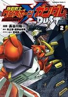 機動戦士クロスボーン・ガンダム DUST (2)