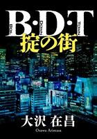 B・D・T[掟の街]