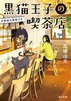 黒猫王子の喫茶店