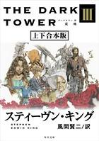 ダークタワー III 荒地【上下 合本版】
