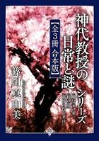 「神代教授の日常と謎」シリーズ【全3冊 合本版】