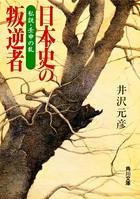 日本史の叛逆者