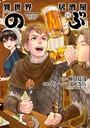 異世界居酒屋「のぶ」 (4)