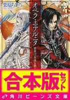 【合本版】オペラ・シリーズ