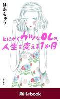 とにかくウツなOLの、人生を変える1か月(角川ebook)