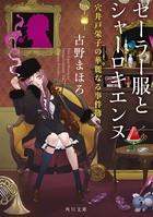セーラー服とシャーロキエンヌ 穴井戸栄子の華麗なる事件簿