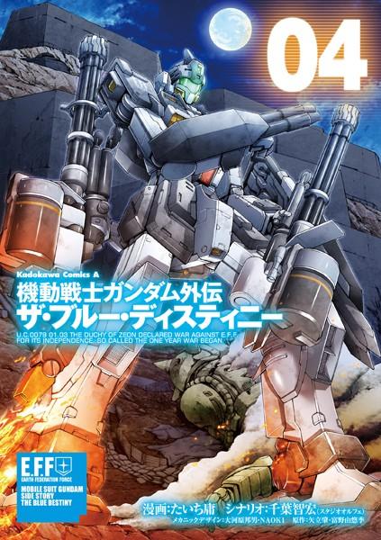 機動戦士ガンダム外伝 ザ・ブルー・ディスティニー (4)