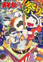 おそ松さん公式アンソロジーコミック 【祭り】