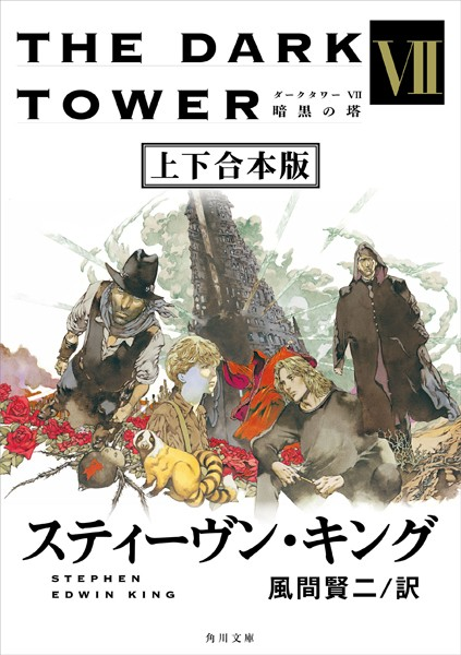 ダークタワー VII 暗黒の塔【上下 合本版】