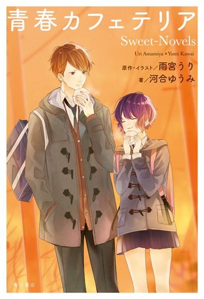 青春カフェテリア Sweet-Novels