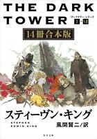 「ダークタワー」シリーズ I‐VII【14冊 合本版】