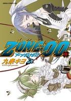ZONE-00 第15巻