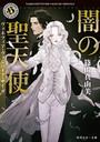 闇の聖天使 ヴェネツィア・ヴァンパイア・サーガ【電子書籍オリジナル特典つき】