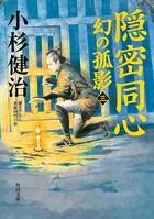 隠密同心 幻の孤影 (三)