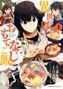異世界おもてなしご飯 (1)