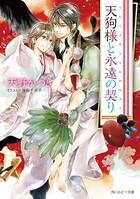 天狗様と永遠の契り【小説&漫画収録】