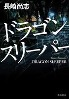 ドラゴンスリーパー