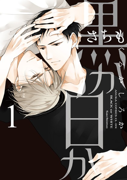 黒か白か 第1巻