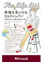 幸福を見つける20のレッスン 本当のわたしを取り戻す12ヶ月 (角川ebook)
