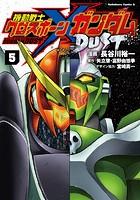 機動戦士クロスボーン・ガンダム DUST (5)