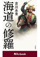 海道の修羅 (角川ebook)