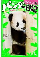 パンダのシャンシャン日記