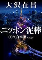 ニッポン泥棒 【上下 合本版】