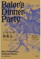バロルの晩餐会