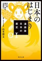 漫画版 日本の歴史