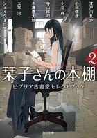 栞子さんの本棚 2 ビブリア古書堂セレクトブック