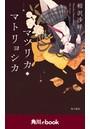 マツリカ・マトリョシカ (角川ebook)